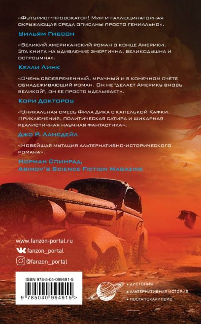 ToK Russian back cover