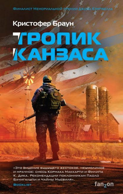 ToK Russian cover higher res